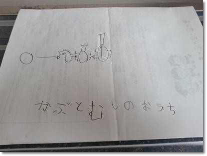 カブトムシの(幼虫)のお家の表札(^^;