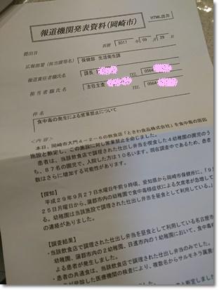 岡崎市からの報道発表資料